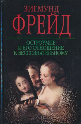 Остроумие и его отношение  к бессознательному З.Фрейд