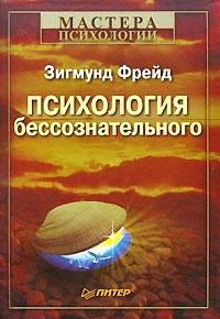 Психология бессознательного З.Фрейд