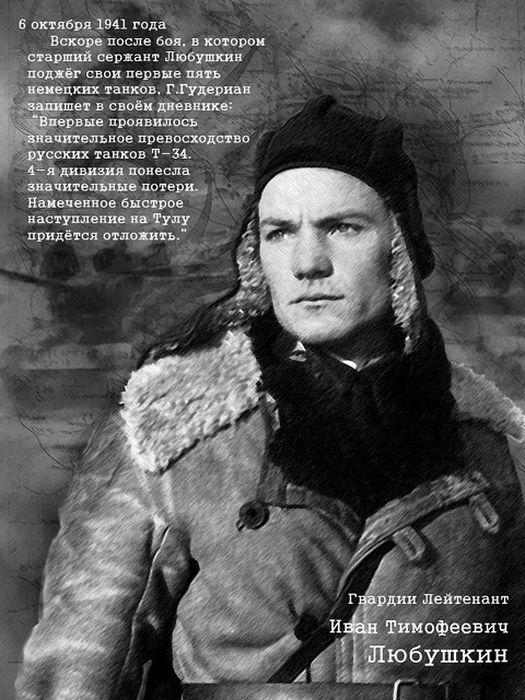 quotes-heroes-great-patriotic-war-11