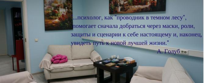 Жизнеизменяющая психотерапия-2